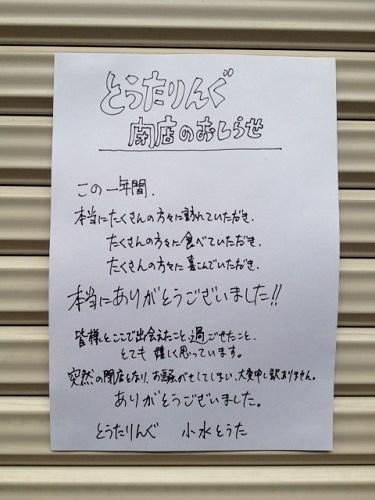 「とうたりんぐ」閉店のお知らせ-02