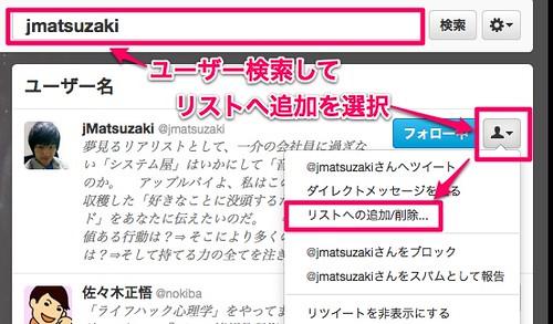 Twitter / ユーザー検索