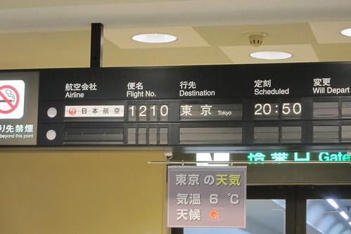 JAL1210便