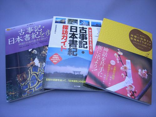 【書評】『古事記・日本書紀』関連スポット探訪本3冊