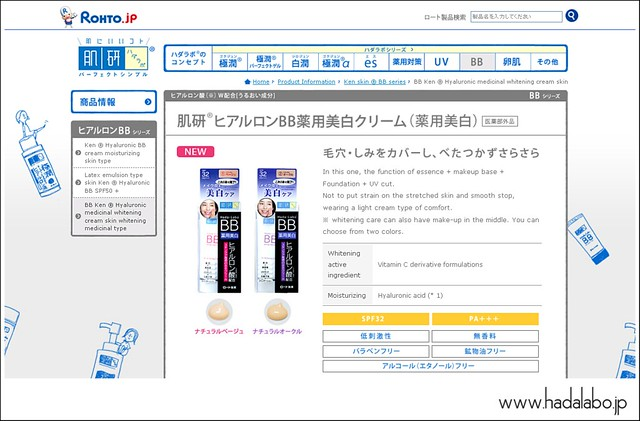 Hadalabo Whitening BB Cream