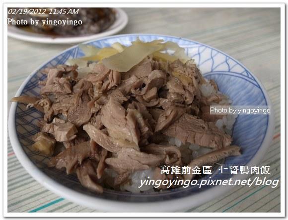 高雄前金區_七賢鴨肉飯20120219_R0059827