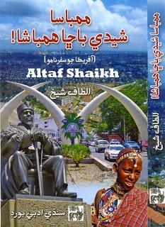 Altaf Shaikh's Travel Books 72 ..  ممباسا، شيدي باڇا همباشا