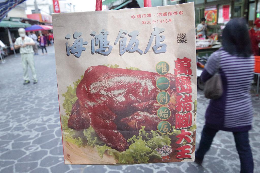 20140204屏東-海鴻飯店豬腳 (19)
