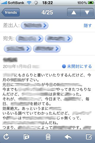 メールの画面(事務的)
