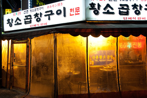 Sinchon intestine restaurant, Seoul
