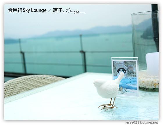雲月舫 Sky Lounge 12