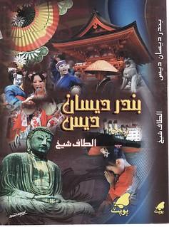 Altaf Books 71 ..  بندر ديسان ديس