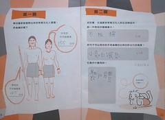 20120220-學習單2-1