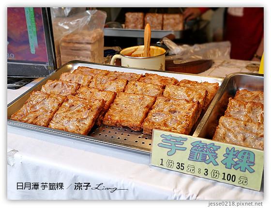 日月潭 芋籤粿 3