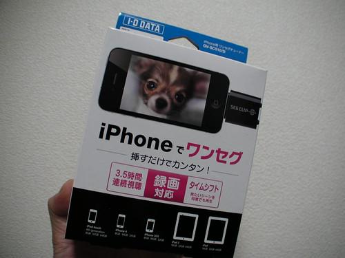 SEG CLIP mobile(セグクリップ モバイル)GV-SC510/D