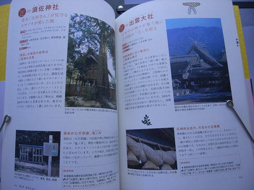 「古事記・日本書紀」関連スポットガイド本-09