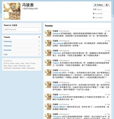 Chinese gov spam bot - against Ai Weiwei @aiww - pix 05