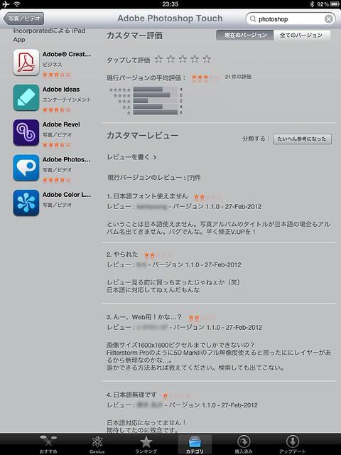 JPN App Store