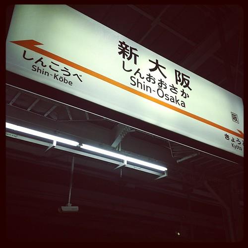 新幹線乗るよ