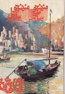 Altaf Shaikh's Travelogue book 02d .. منهنجو ساگر، منهنجو ساحل