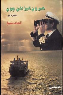 Altaf Shaikh's Travelogue books 012b خبرون کيڙائن جون