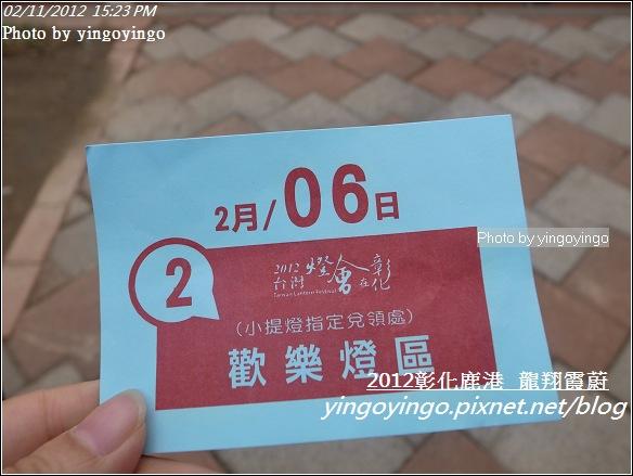 彰化鹿港_2012燈會20120211_R0059610
