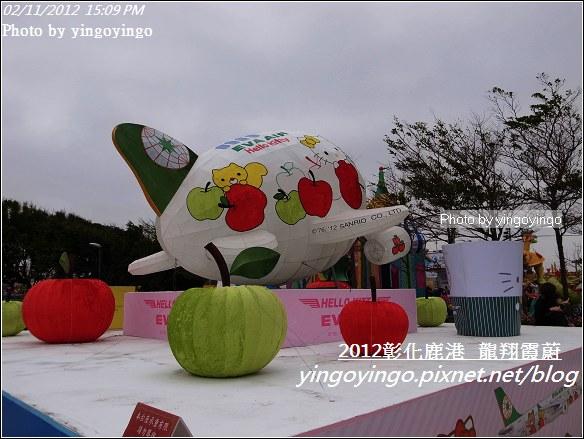 彰化鹿港_2012燈會20120211_R0059600