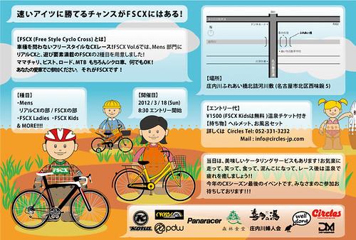 FSCX vol.6 3/18(sun)開催決定!