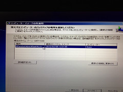 Win7 Recovery of System Image 1