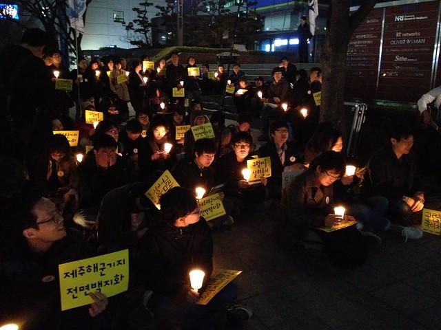 구럼비 발파 규탄 집중촛불집회