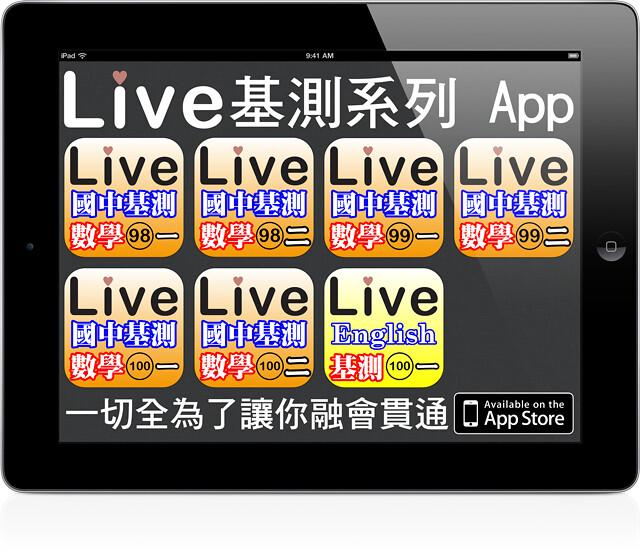 Live 國中基測系列 App
