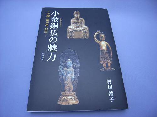 【書評】『小金銅仏の魅力―中国・韓半島・日本』
