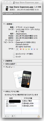 App Store Expenses.app の情報-2