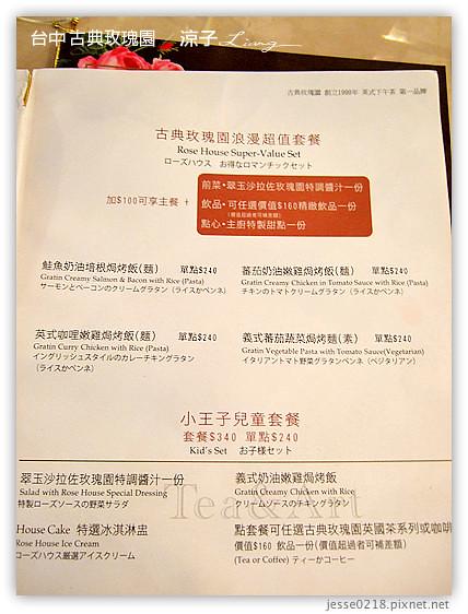 台中 古典玫瑰園 6