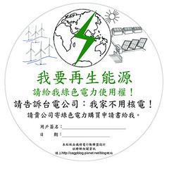 「我要再生能源」「綠色電力使用權」貼紙(瘋綠電行動聯盟提供)