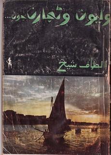 Altaf Shaikh's Travelogue Books 04a ...وايون وڻجارن جون