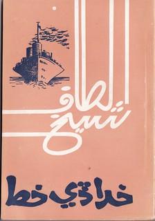 Altaf Shaikh's Travel Books 18a .. خدا ڏي خط