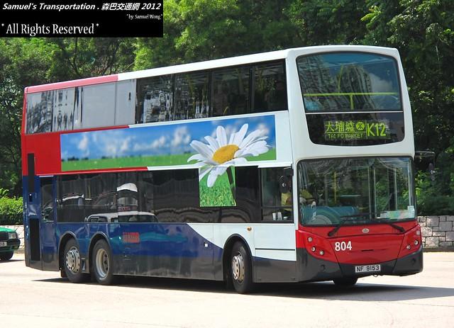 Pa3 香港巴士相集3 香港鐵路有限公司 Photo Album Of The Mtr Buses In