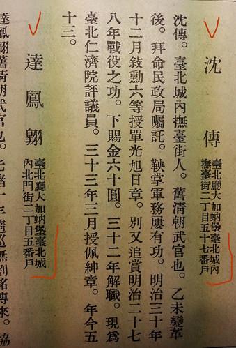 台灣列紳傳台北選 (4)