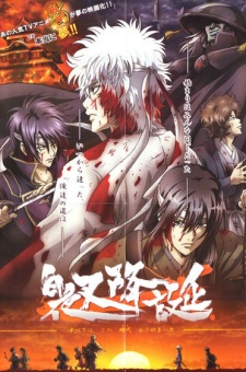 Xem phim Gintama: Jump Anime Tour 2008 Special - Gintama OVA: Shiroyasha Koutan Vietsub