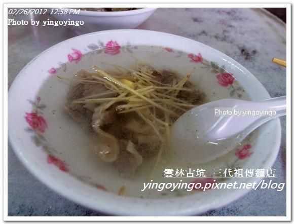 雲林古坑_三代祖傳麵店20120226_R0060012