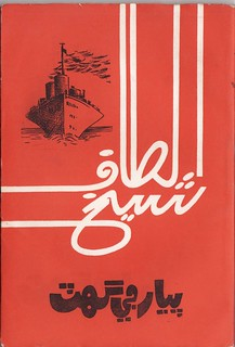 Altaf Shaikh's Travelogue Books 03b ...پيار جي گُهٽ