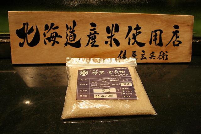 Premium Hokkaido Rice from Tawaraya