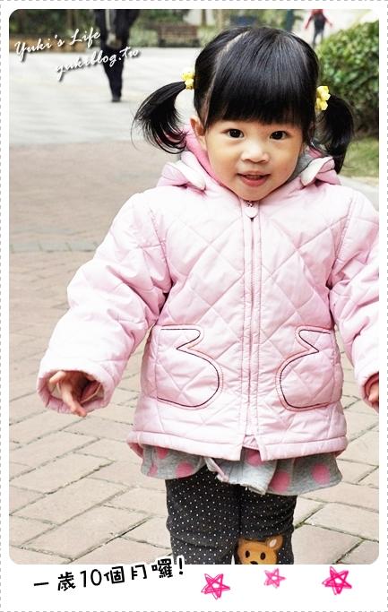 [小西瓜1歲10個月]*小記錄 ~ 會唸1~10 & 戒奶嘴成功囉!(有影片)