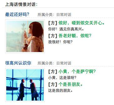 Dict.cn上的上海人对话