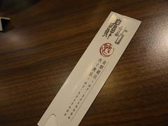 筷套上印了高雄有名的熱炒店「驛站」