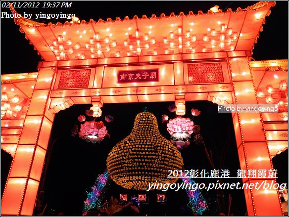 彰化鹿港_2012燈會20120211_R0059675