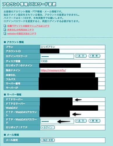 ロリポップ!ユーザー専用ページ - アカウント情報 _ パスワード変更