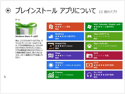 Windows8_002