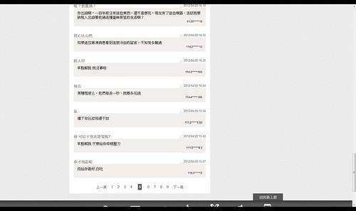 仰賴呼吸器 漸凍人愁電費  蘋果日報-081610