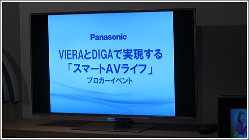 VIERAとDIGAの「お部屋ジャンプLink」でテレビ視聴スタイルが変わる!!