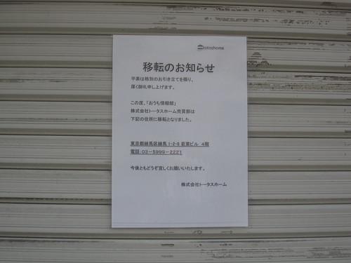 移転@トータスホーム(練馬)