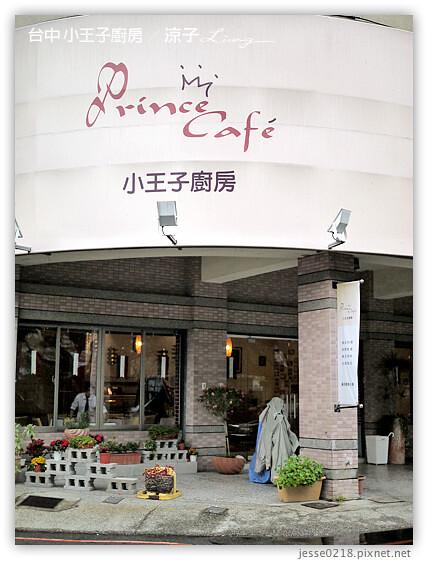 台中 小王子廚房 2