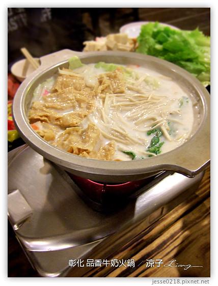 彰化 品香牛奶火鍋 8